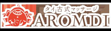 タイ古式マッサージ AROMDI